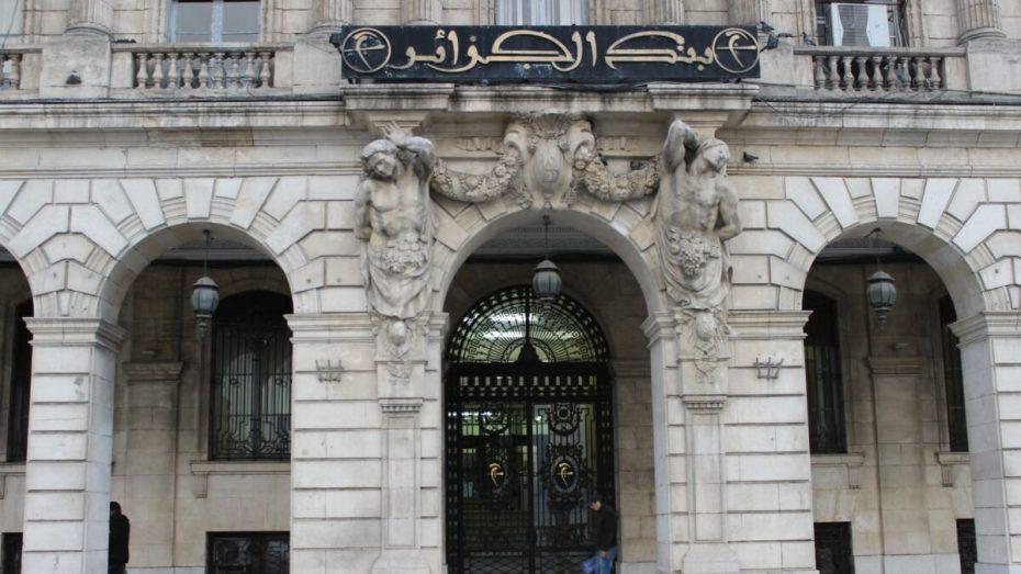 بنك الجزائر يقر تدابير جديدة لصالح زبائنه