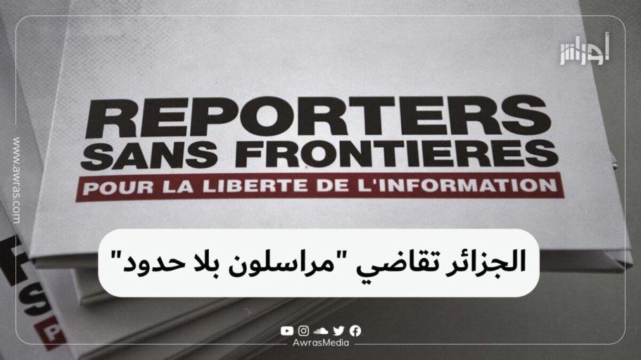 """الجزائر تقاضي """"مراسلون بلا حدود"""""""