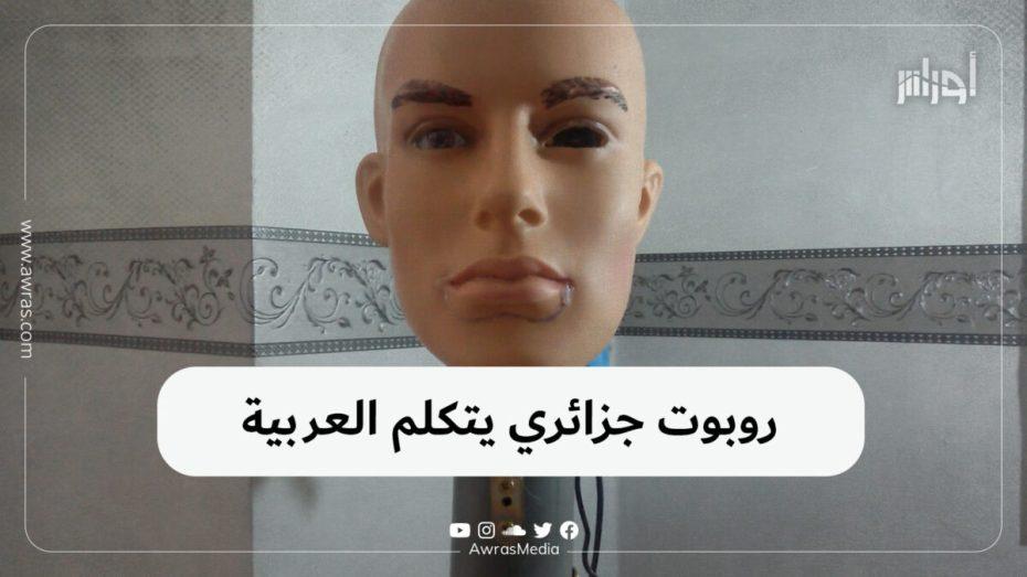 روبوت جزائري يتكلم العربية