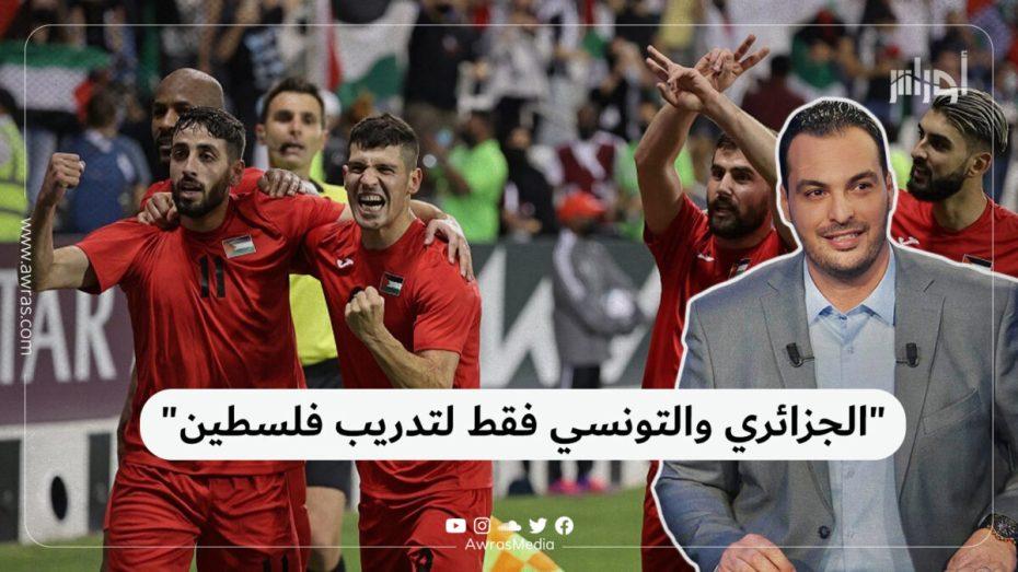 """""""الجزائري و التونسي فقط لتدريب فلسطين"""""""