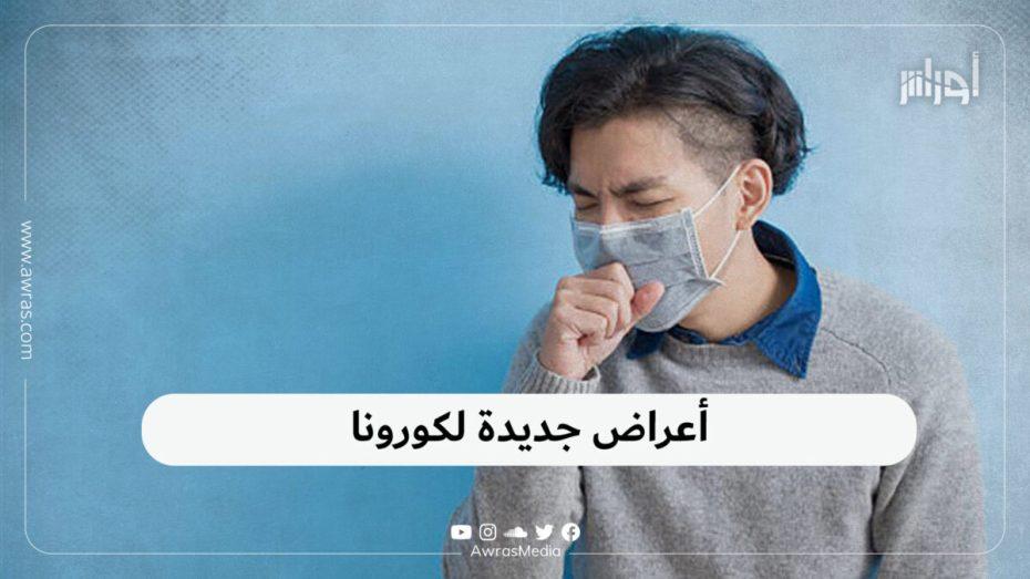 أعراض جديدة لكورونا