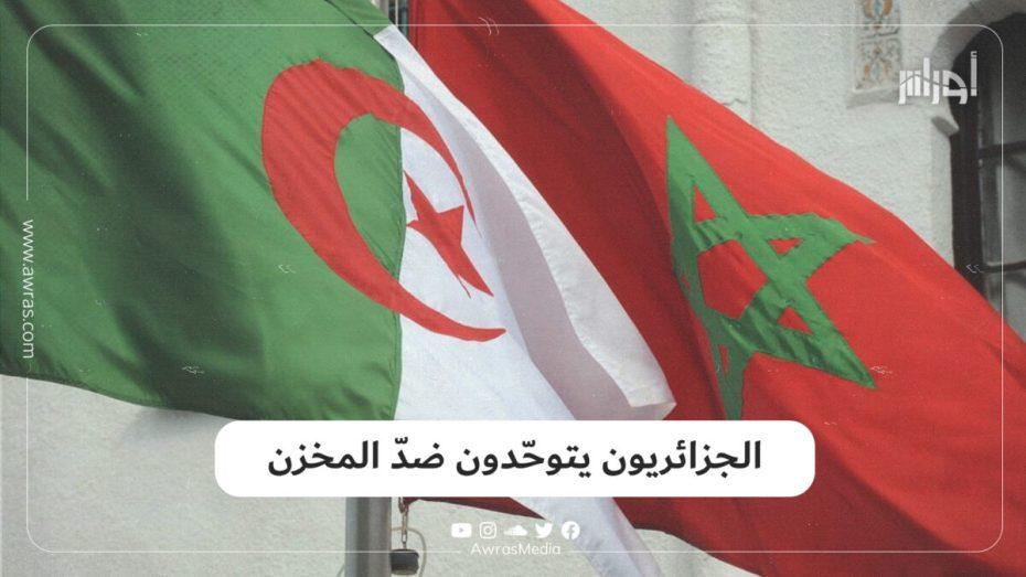 الجزائريون يتوحّدون ضدّ المخزن