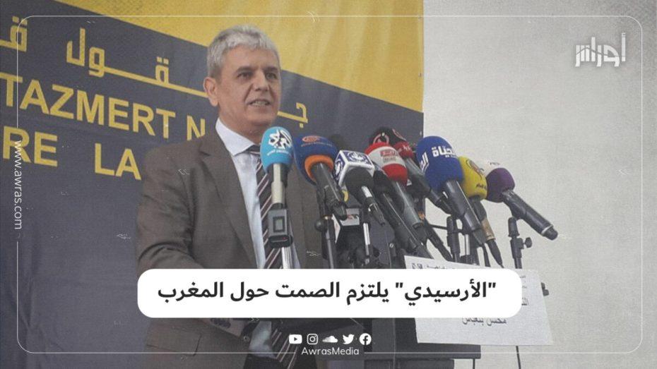 """""""الأرسيدي"""" يلتزم الصمت حول المغرب"""