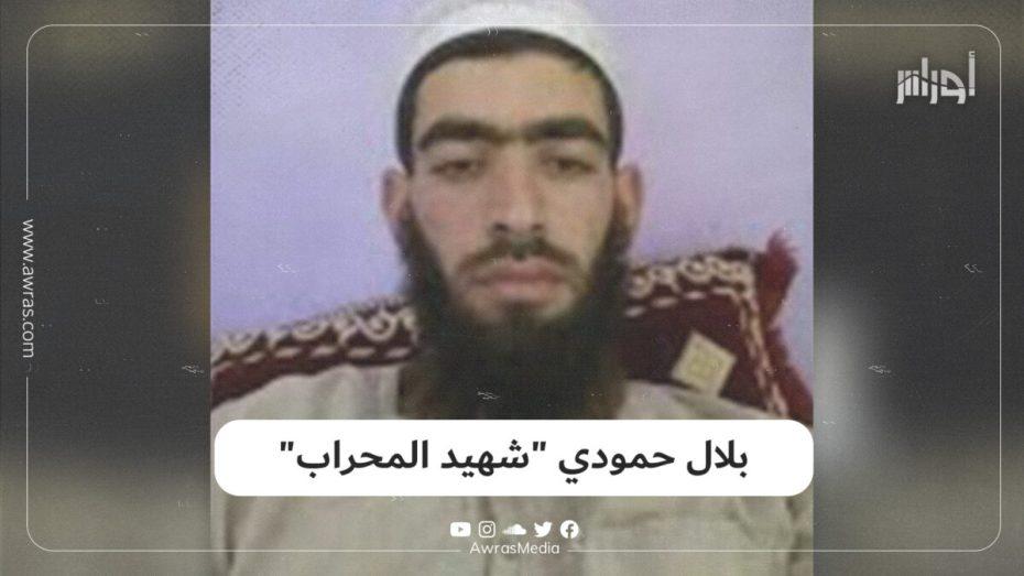 "بلال حمودي ""شهيد المحراب"""
