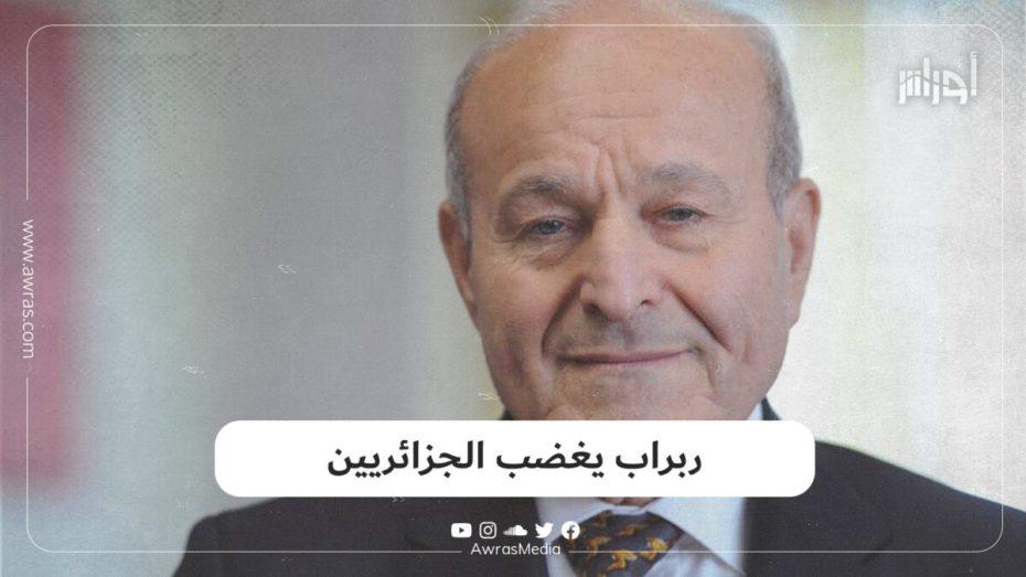 ربراب يغضب الجزائريين