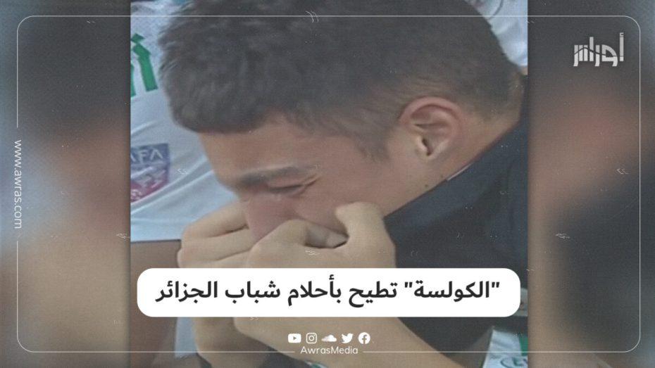 """""""الكولسة"""" تطيح بأحلام شباب الجزائر"""