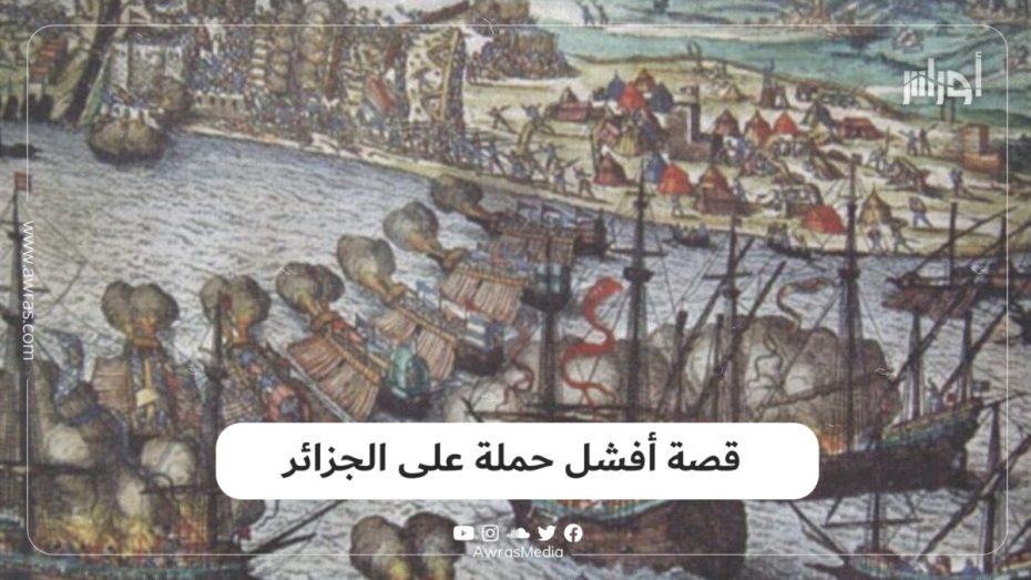 قصة أفشل حملة على الجزائر