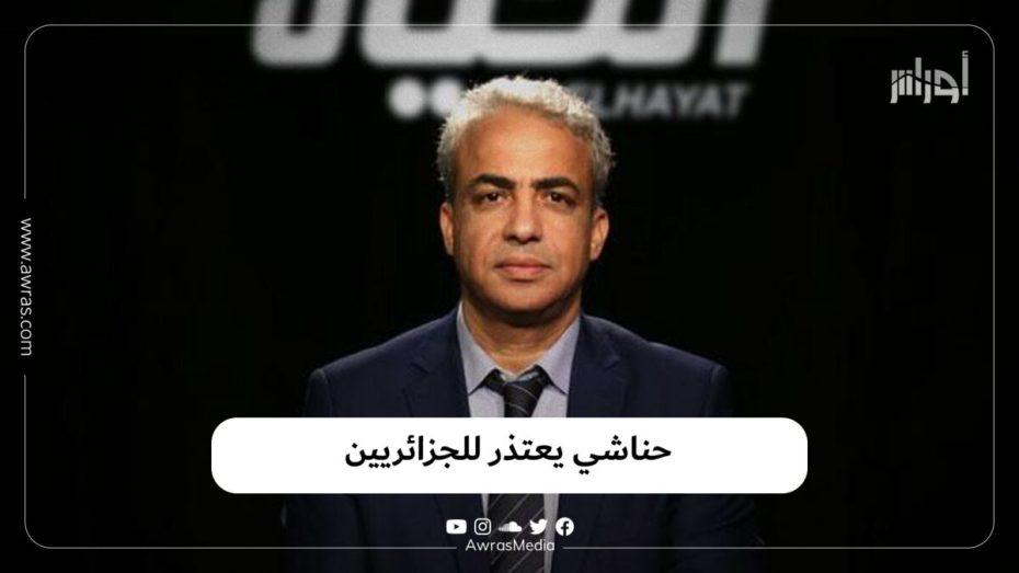 حناشي يعتذر للجزائريين