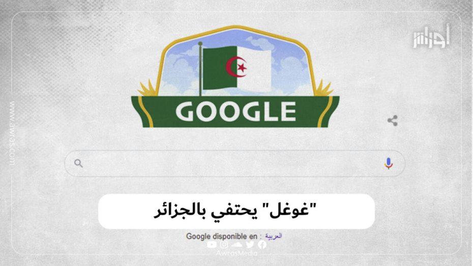 غوغل يحتفي بالجزائر