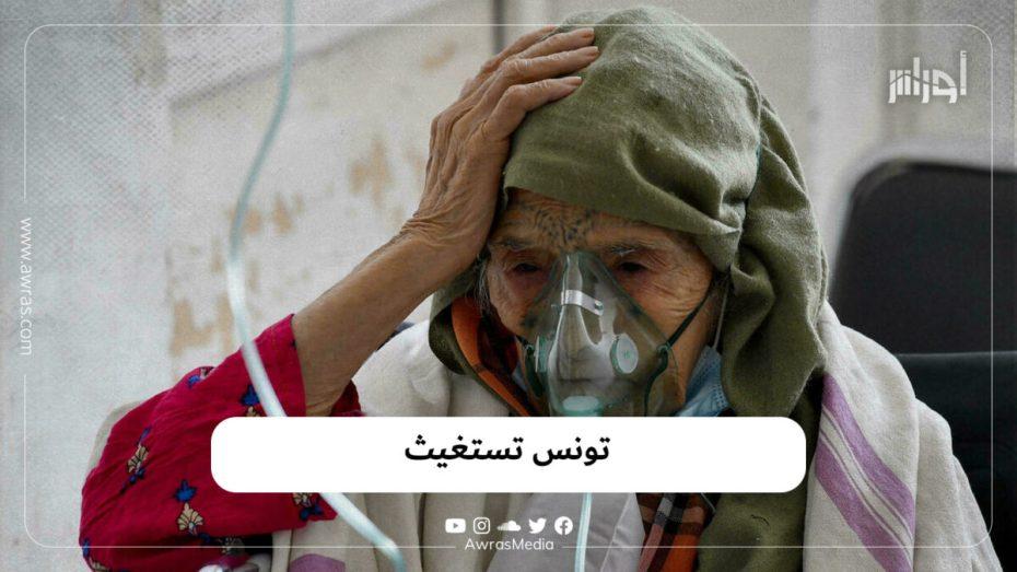 تونس تستغيث