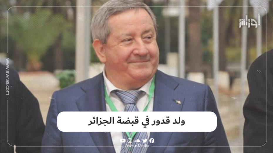 ولد قدور في قبضة الجزائر