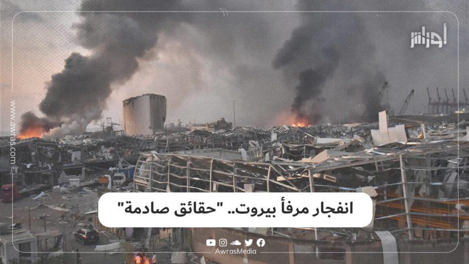 """انفجار مرفأ بيروت.. """"حقائق صادمة"""""""