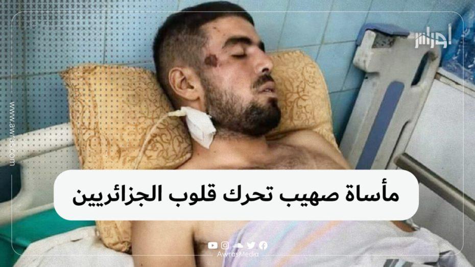 مأساة صهيب تحرك قلوب الجزائريين