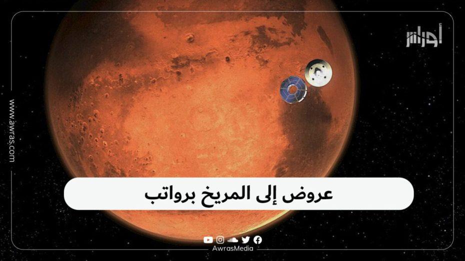 عروض إلى المريخ برواتب