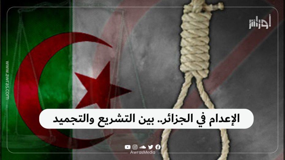 الإعدام في الجزائر.. بين التشريع والتجميد
