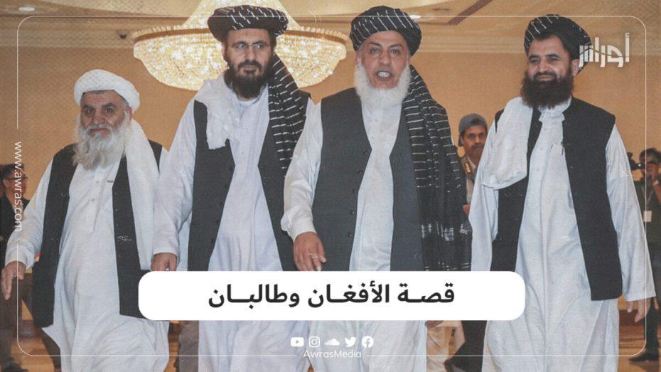 قصة الأفغان وطالبان