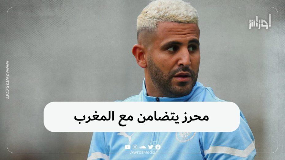 محرز يتضامن مع المغرب