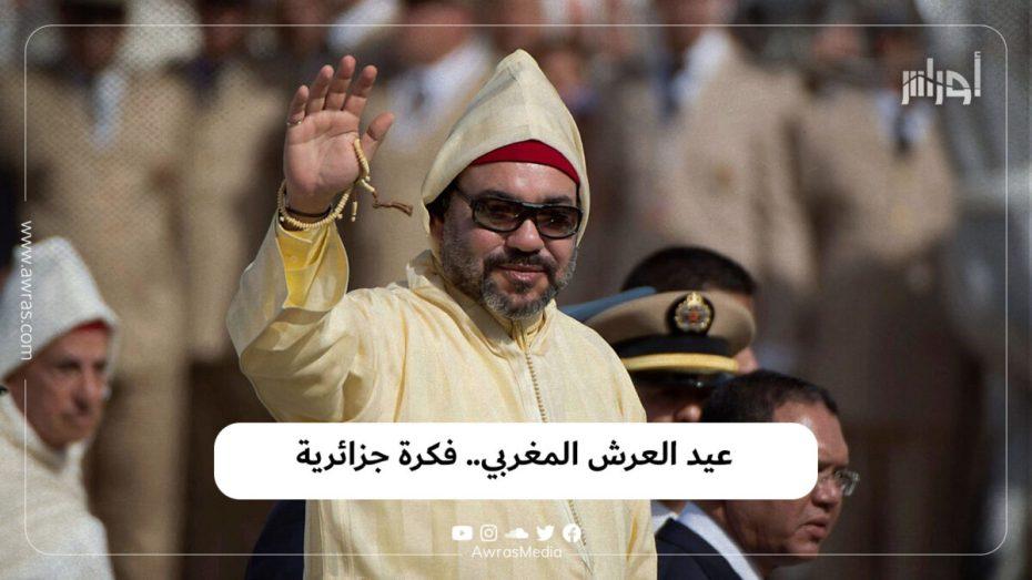 عيد العرش المغربي.. فكرة جزائرية