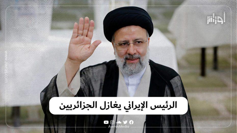 الرئيس الإيراني يغازل الجزائريين