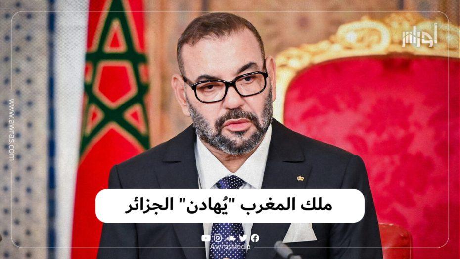 """ملك المغرب """"يُهادن"""" الجزائر"""