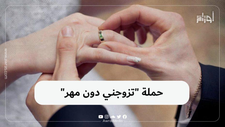 """حملة """"تزوجني دون مهر"""""""