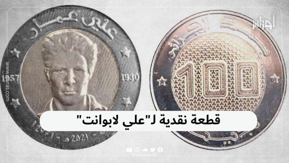 """قطعة نقدية لـ""""على لابوانت"""""""