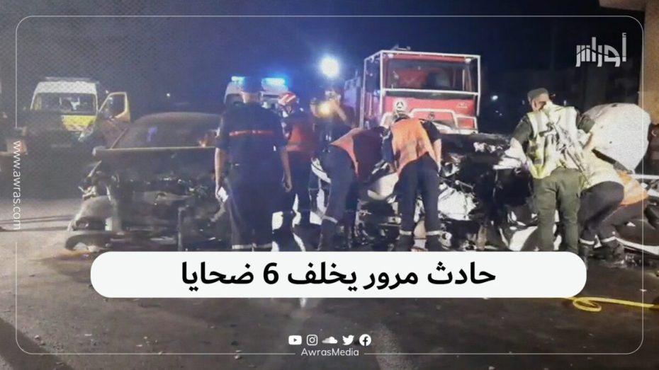 حادث مرور يخلف 6 ضحايا