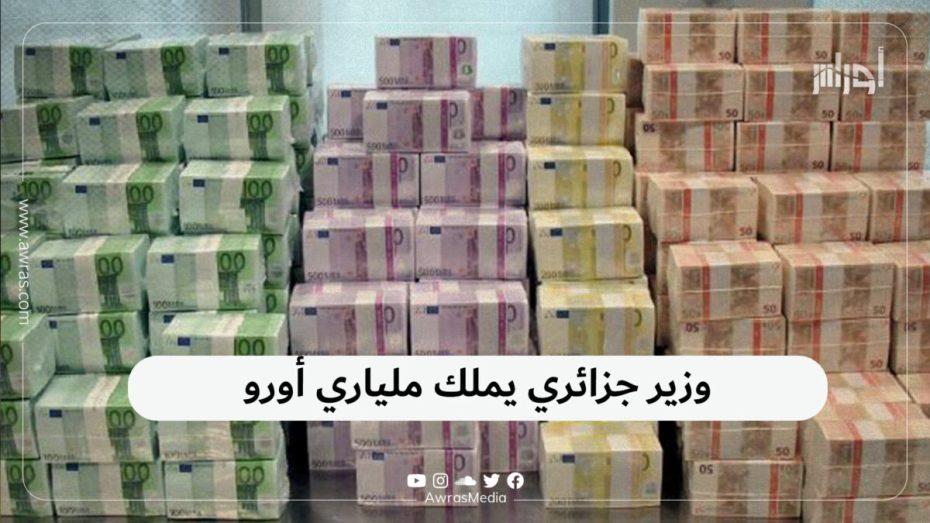 وزير جزائري يملك ملياري أورو