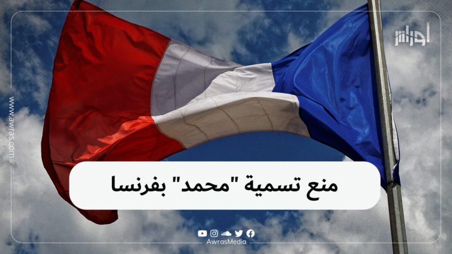 """منع تسمية """"محمد"""" بفرنسا"""