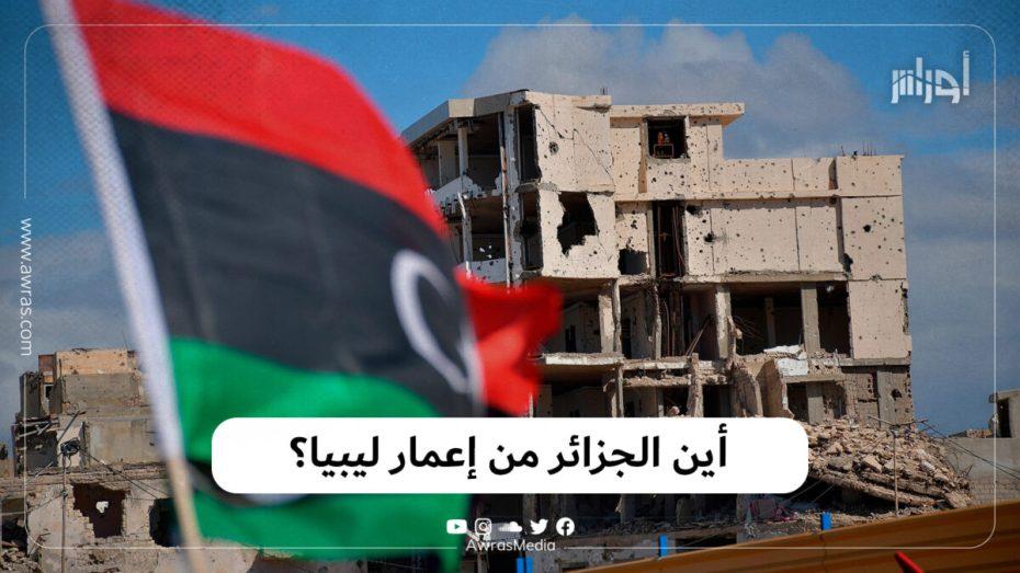أين الجزائر من إعمار ليبيا؟
