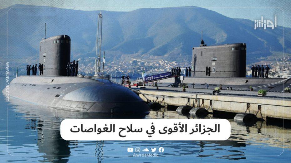 الجزائر الأقوى في سلاح الغواصات
