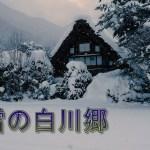 【海外】「なんて神秘的なんだ!」雪が降り積もる幻想的な白川郷を海外絶賛!