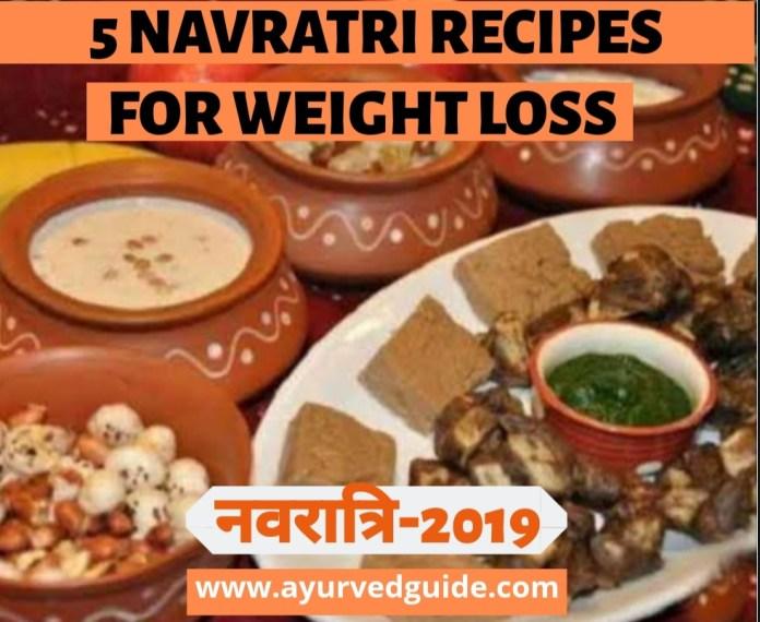 Navratri Recipes-नवरात्रि 2019