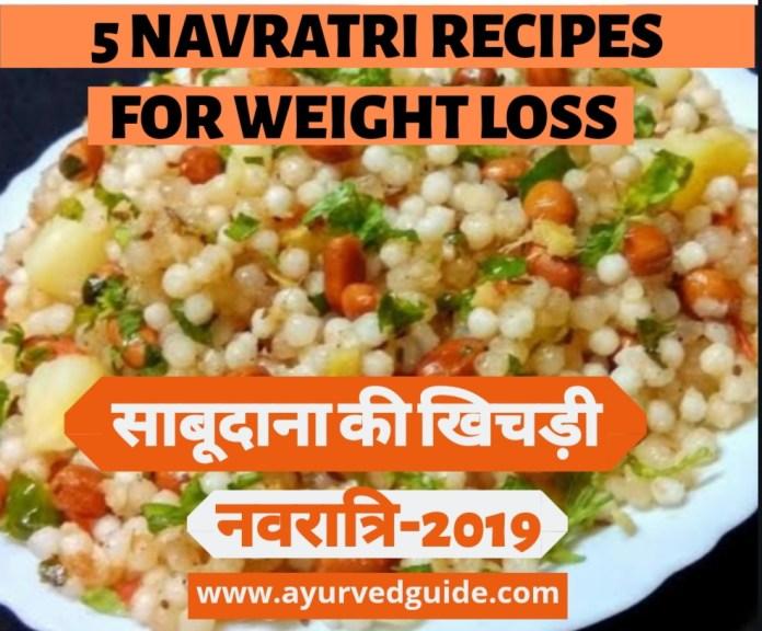 Navratri Recipes-नवरात्रि 2019-साबूदाना की खिचड़ी