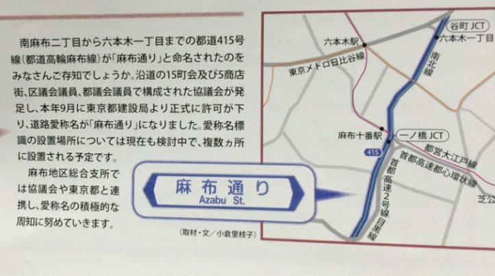 麻布通り地図