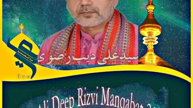 Syed Ali Deep Rizvi Manqabat 2018-19 - AzadareHussaini com