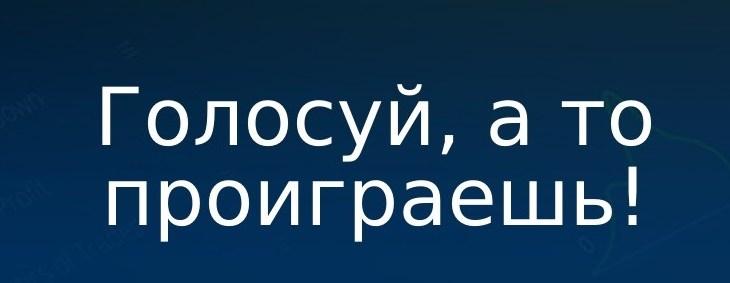 """Голосование по вопросу смены УК в ЖК """"Азимут"""""""