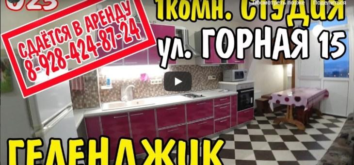 Видео обзоры квартир ЖК Азимут, сдающихся в Аренду
