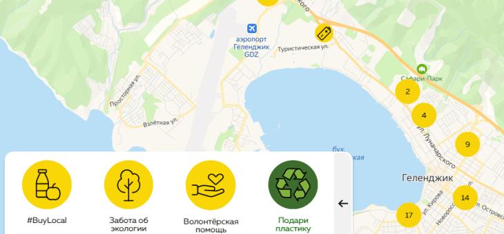 Социальные и экологические сервисы Геленджика
