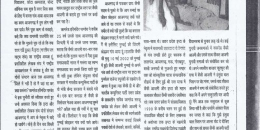 Article-by-Shr.-Harminder-Pandey-25-31-August-20131-725x1024