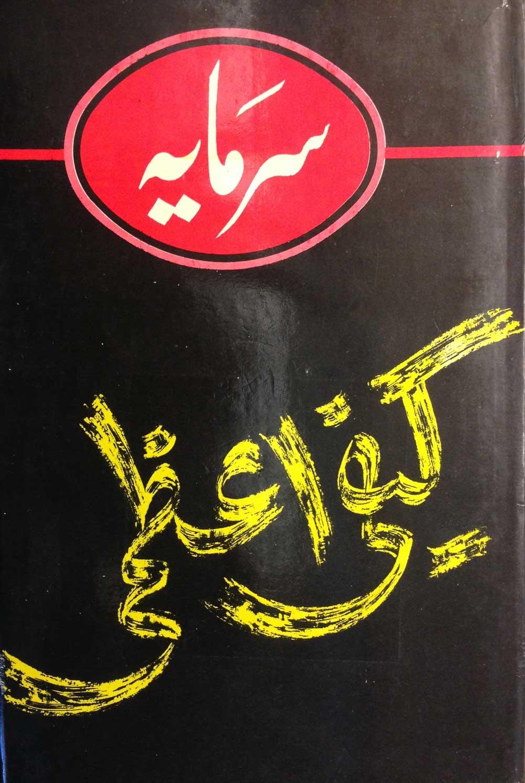 Sarmaaya by Kaifi Azmi - 1994