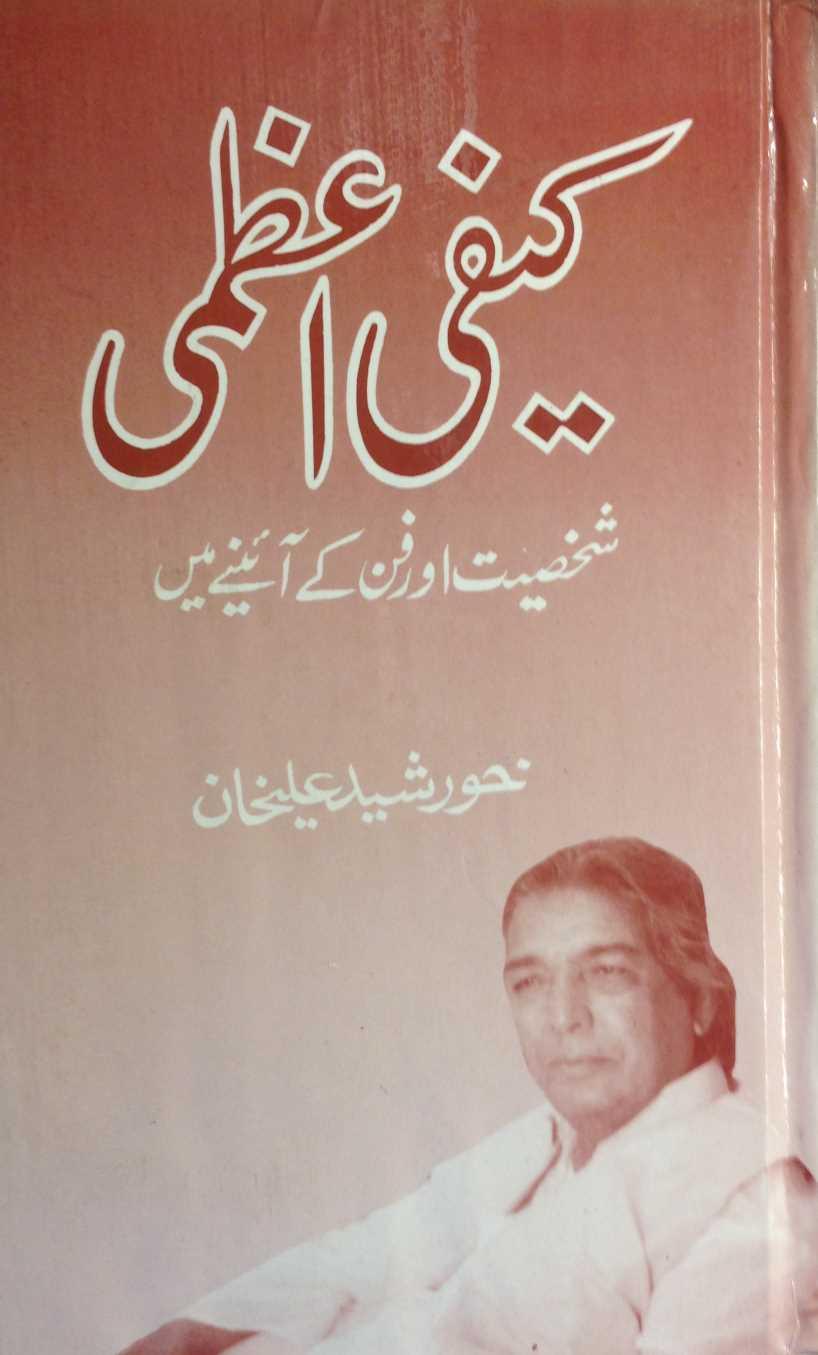 Kaifi Azmi - Shakhsiyat Aur Fun ke Aine Mein by Khursheed Ali Khan