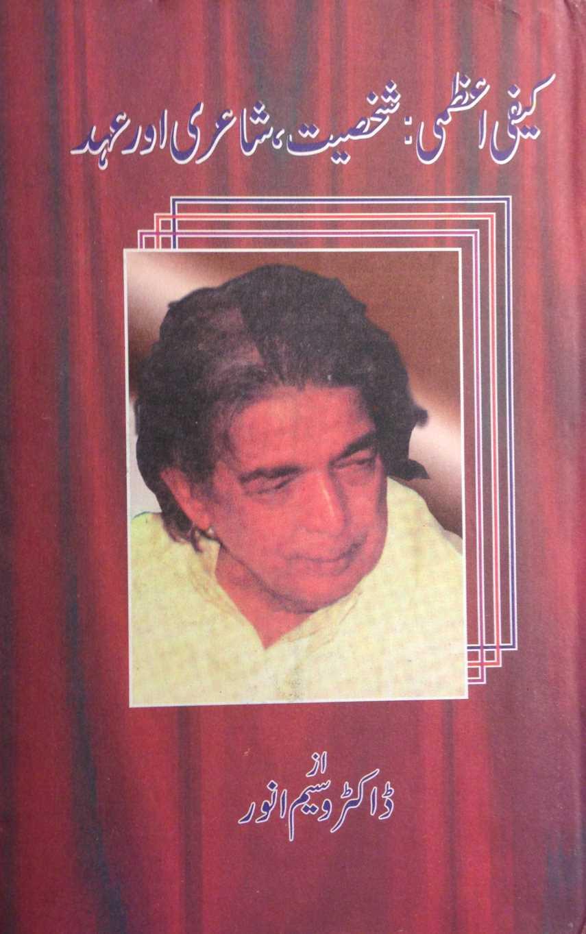 Kaifi Azmi Shakhsiyat Shairy aur Ahd by Dr Waseem Anwar