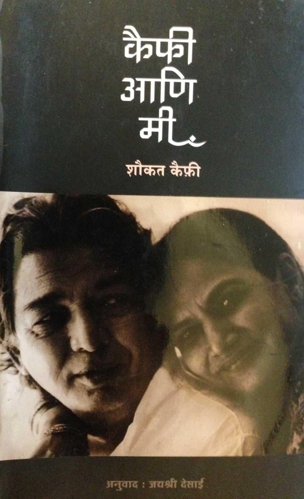Kaifi Aani Me - Marathi