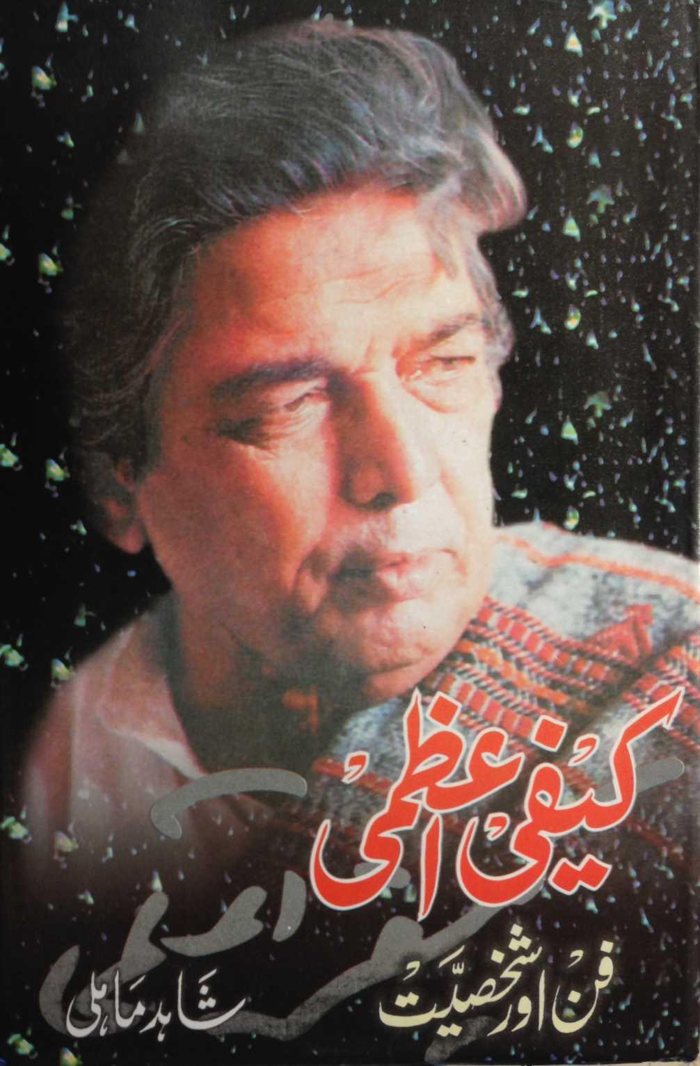 Kaifi Azmi Fun-Aur-Shakhsiyat by Shahid Mahuli