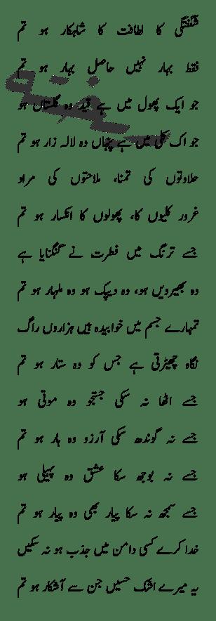 ur_tum-kaifi-azmi-nazms