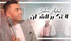 زكريا الغافولي يستعيد أغنية لا تكبر الشان في أقل من 24 ساعة من حذفها