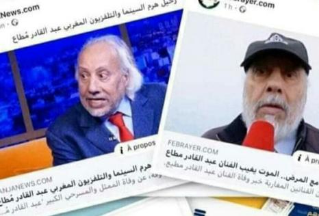 إشاعة عرات الإعلام في المغرب خارجة من الفايسبوك !!!!!!
