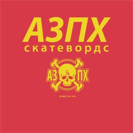 russianazpxshirtsquare