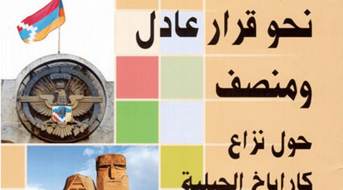 https://i1.wp.com/www.aztagarabic.com/wp-content/uploads/2014/03/Karabakh-Arabic-672x372.png